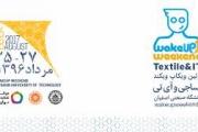 نخستین ویکاپ ویکند نساجی در  دانشگاه صنعتی اصفهان