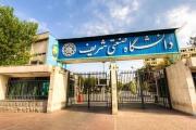 ارتباط مستقیم صنعت و دانشگاه در نهمین نمایشگاه کار دانشگاه صنعتی شریف