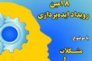 هشتمین مسابقه ایده پردازی دانشگاه کاشان برگزار شد
