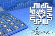 شناسایی منابع جدید مالیاتی