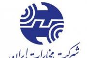 ۷۰۰هزار نفر در تهران اینترنت نامحدود دارند