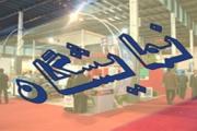 دومین نمایشگاه بینالمللی بیمارستانسازی در تهران