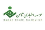 راه اندازی دو خدمت کیوسک بانک و حواله الکترونيکي در موسسه اعتباری ثامن