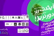 اولین رویداد استارتآپی «پسماند و محیطزیست» برگزار میشود