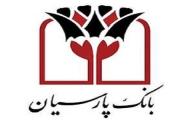 حضور فعال و اثرگذار بانک پارسیان