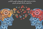 راه اندازی سامانه ثبت فعالیت های پژوهش، فناوری و کارآفرینی دانشگاه علمی کاربردی