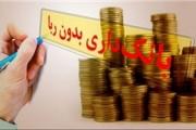 نظام بانکی در برابر طرح بانکداری بدون ربا مقاومت میکند