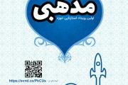 استارتاپ ویکند مذهبی استان سمنان برگزار می شود