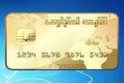 آغاز ثبت نام بازنشستگان برای دریافت کارت اعتباری خرید