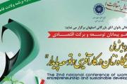برگزاری همایش ملی جایگاه زنان در کارآفرینی و توسعه پایدار