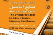 آغاز بکار ششمین نمایشگاه بین المللی آسانسور و صنایع و تجهیزات وابسته