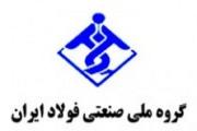 بازدید مدیر عامل بانک از گروه ملی صنعتی فولاد ایران در اهواز
