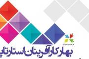 رویداد «بهار کارآفرینان استارت آپی» در تبریز برگزار می شود