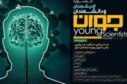حمایت از 3 ایده پرداز برتر برای تولید محصول در جشنواره اندیشمندان و دانشمندان جوان
