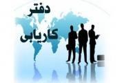 لغو مجوز چهار موسسه کاریابی در اصفهان