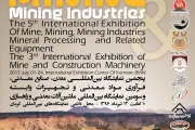 هفته آینده؛آغاز به کار نمایشگاه بین المللی صنایع معدنی کرمان