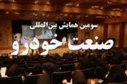 سومین همایش بینالمللی صنعت خودروی ایران