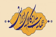 """راه اندازی پویش """"حمایت از کارآفرین ایرانی - کالای ایرانی"""""""