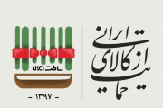 مدرس کارآفرینی: حمایت از کالای ایرانی با پشتیبانی از نیروی کار ممکن است
