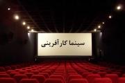 افتتاح نخستین سینمای کار آفرینی جنوب کشور در شیراز