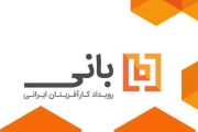 برگزاری رویداد کارآفرینان ایرانی؛ بیست و سومین رویداد بانی تهران