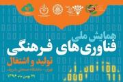 برگزاری همایش ملی «فناوری فرهنگی، تولید و اشتغال»