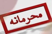 محرمانهسازی رویه دولت روحانی شد