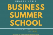 برگزاری دومین دوره مدرسه تابستانه کسب وکار خواجه نصیر
