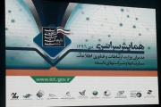طرح مشترک وزارتخانههای کار و ارتباطات برای اشتغالزایی