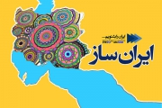 کارآفرینان و تولیدکنندگان صنایع به «ایران ساز» می آیند