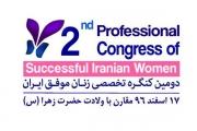 آغاز بکار دومین کنگره تخصصی زنان موفق ایران در تهران
