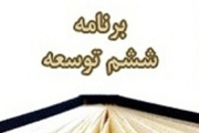 7 پیشنهاد الگوی اسلامی