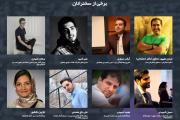 همایش آینده کسب و کارهای نوپا در ایران، 22 تیرماه برگزار میشود