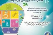 شروع ثبتنام جشنواره اختراعات زردکوه
