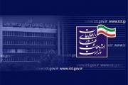 ایران پس از ۱۷ سال میزبان کنگره اتحادیه پستی آسیا و اقیانوسیه شد