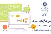 برپایی کارگاه «نقشهراه مدیریت فرایندهای کسبوکار» در تهران
