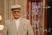 حمایت 70 سالِ از کالای ایرانی از پدر تا پسر
