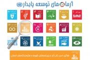 ایران در ردهبندی جهانی شاخص توسعه پایدار در رتبه هشتاد و نهم قرار گرفت