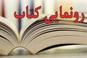 """کتاب """"کارآفرینی به شیوه سیدعلی ضیایی"""" رونمایی شد"""
