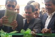 راه اندازی نمایندگی صندوق کارآفرینی امید در باشت