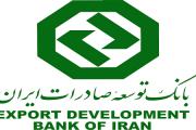 بانك تركیه 400 میلیون دلار خط اعتباری به بانك توسعه صادرات اعطا می كند