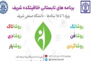 اعلام  برنامه های تابستانی خلاقیتکده دانشگاه صنعتی شریف