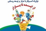 برگزاری سومین جشنواره شناسایی، انتخاب و حمایت از ایدههای نوآورانه کسب و کار