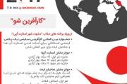 برگزاری جشنوارۀ «کارآفرینشو2017» در مشهد
