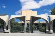 دانشگاه تهران میزبان چهارمین کنفرانس بین المللی کارآفرینی