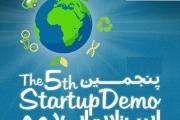 پنجمین رویداد استارتاپ دمو حوزه سلامت و محیط زیست فرصتی برای جذب سرمایه