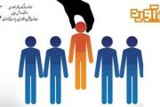 نخستین آزمون استخدامی شرکتهای خصوصی و دانشبنیان کشور برگزار میشود