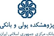 نمایندگان 35 بانک، شرکت و موسسه مالی اروپایی به تهران می آیند