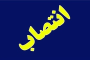 مدیرکل تعاون، کار و رفاه اجتماعی استان تهران تغییر کرد