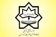 اولین فراخوان جذب ایده های آموزشی، فرهنگی و درآمدزایی مؤسسه بیت الاحزان